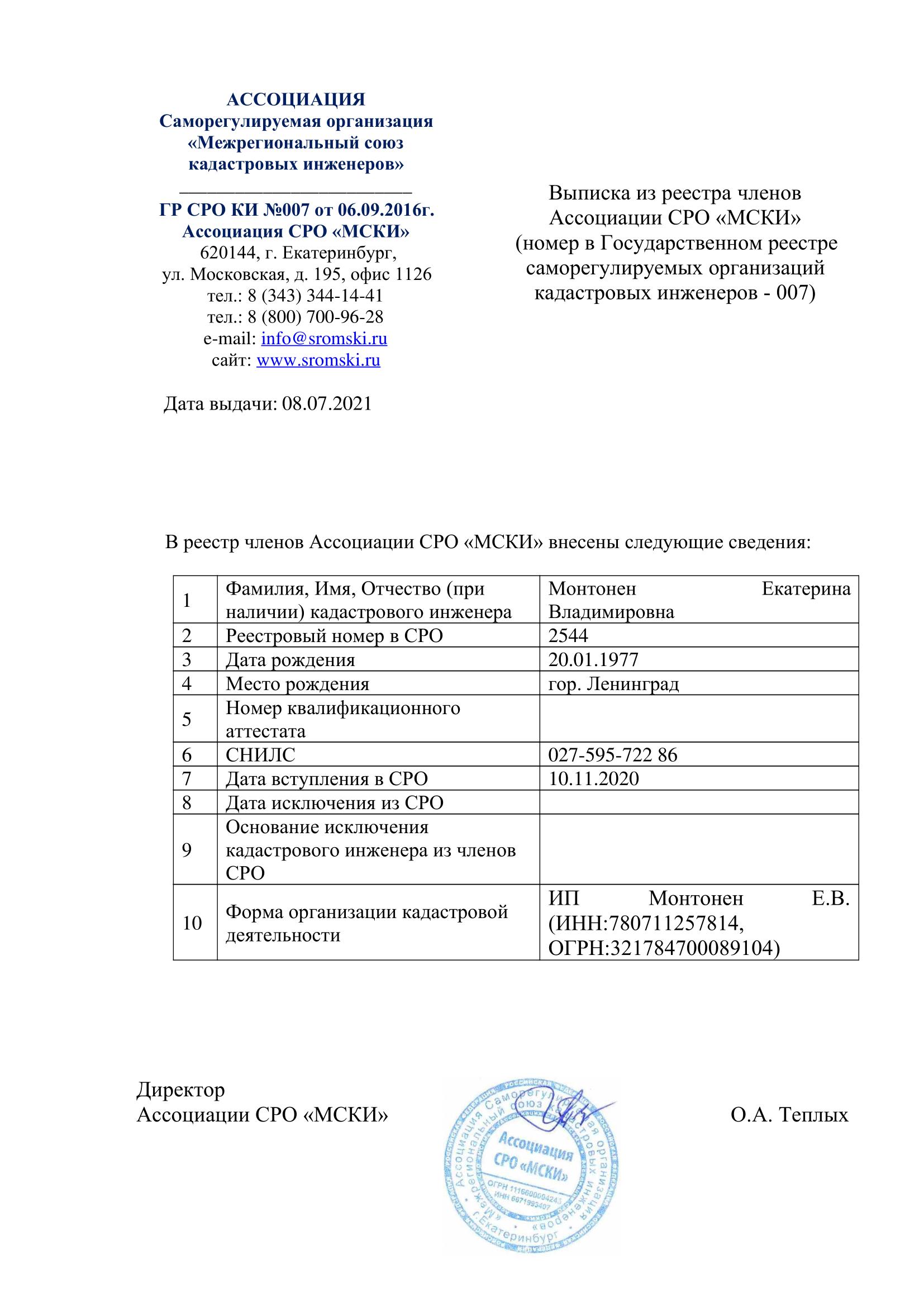 выписка из реестра с формой организации КД-Монтонен Е. В.-20210708_2120-1